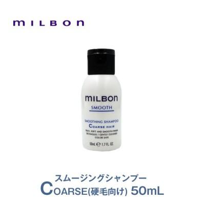 グローバルミルボン(SMOOTH)スムージングシャンプー コースヘア(COARSE HAIR)(硬毛向け)50mL