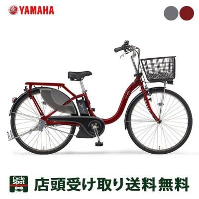 店頭受取限定 ヤマハ 電動自転車 アシスト自転車 2020 パス ウイズ SP24 YAMAHA 12.3Ah 3段変速 ウーバーイーツ UberEats向け