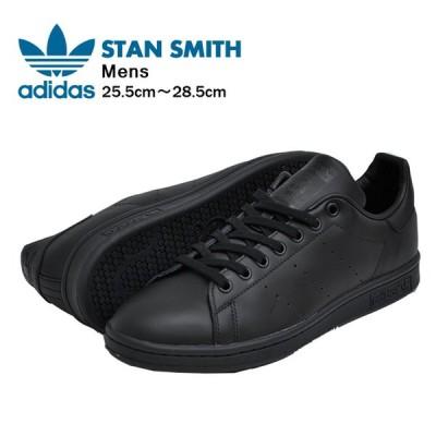 アディダス スタンスミス メンズ レディース スニーカー ブラック/ブラック 黒 adidas STANSMITH BLACK/BLACK M20327