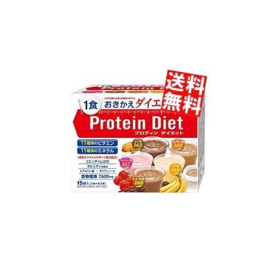 送料無料 DHC プロティンダイエット 50g×15袋入 (5味×各3袋) プロテインダイエット (ダイエット食品)