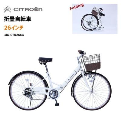 シトロエン 折畳自転車 26インチ 【 自転車 折りたたみ コンパクト 通勤 通学 街乗り おしゃれ citroen 】