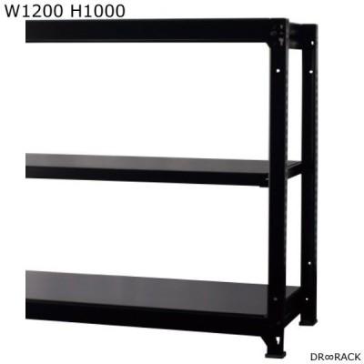 日本製 DR∞RACK W1200 H1000 増連SET ブラック ブラック ディーアールラック ラック スチールラック 書架 書棚 シェルビング シェルフRA-C1210-B-B HK