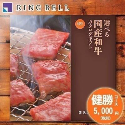 メール便配送 国産和牛 カタログギフト 5000円コース リンベル 健勝 牛肉 和牛 肉 ブランド 内祝い お祝い グルメ