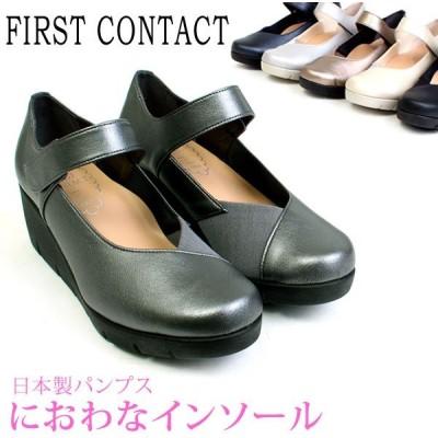 レディース パンプス 日本製 抗菌 消臭 防滑 痛くない 5cmヒール ストラップ カジュアル オフィス コンフォート 靴 FIRST CONTACT ファーストコンタクト 39616