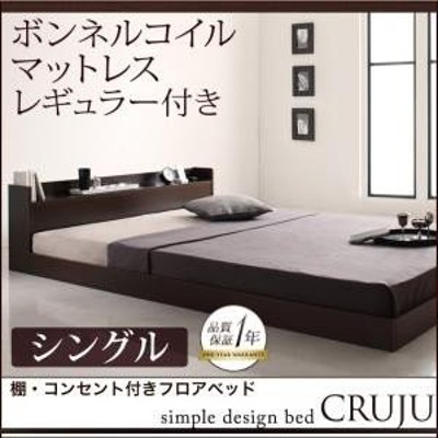 ローベッド シングルベッド マットレス付き ボンネルコイル(レギュラー) 棚・コンセント付きベッド シングル