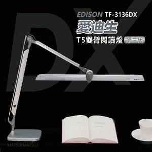 愛迪生DX 第三代T5雙臂檯燈 TF-3136 DX