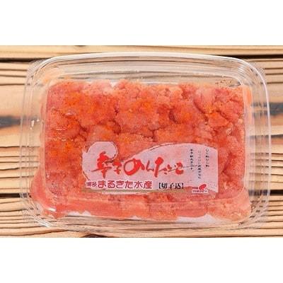 まるきた水産 無着色辛子明太子2.5kg (並切250g×10)