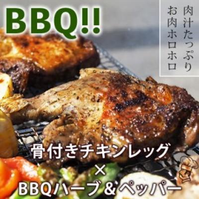 バーベキュー BBQ 骨付き鶏もも ハーブペッパー味 1本 生 チキンレッグ グリル 惣菜 肉 チルド アウトドア パーティー