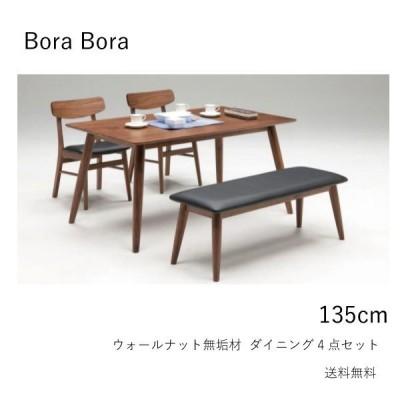 送料無料 ダイニング4点セット ボラボラ ウォールナット無垢材 幅135 モダン シンプルデザイン 椅子2脚 ベンチ リビング カフェ 人気