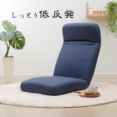 座椅子 おしゃれ コンパクト 頭部リクライニング 日本製 低反発使用 リモート 在宅 テレワーク 座いす 一人暮らし a1119
