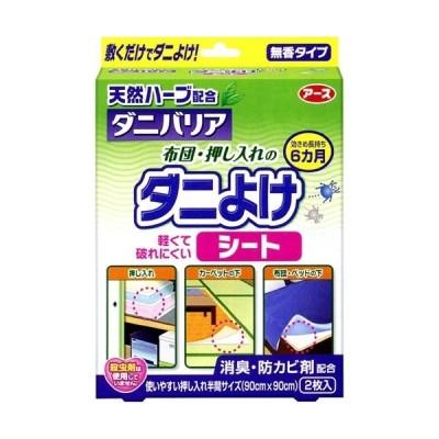 ナチュラス 天然由来成分のダニよけシート ( 2枚入 )/ ダニバリア