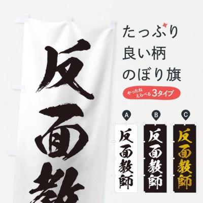のぼり旗 四字熟語/反面教師