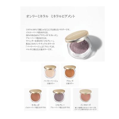 ミネラル100% シャドウやチークに 顔じゅうどこにでも使えるミネラルピグメント(オンリーミネラル)