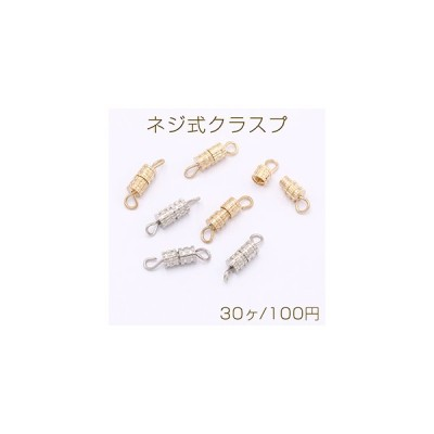 ネジ式クラスプ 3.5×14mm【30ヶ】