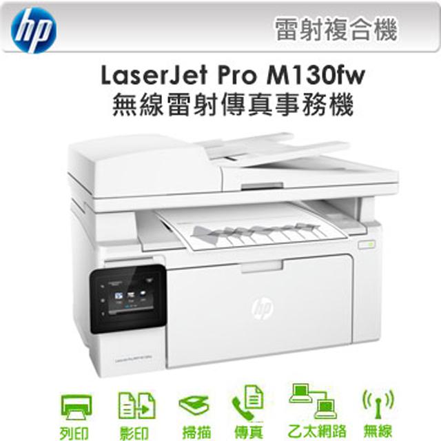 HP LaserJet Pro MFP M130fw 無線黑白雷射傳真事務機