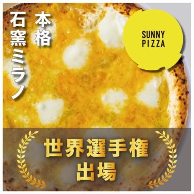 注文から1ヶ月〜1ヶ月半で発送!こぼれチーズのピザ