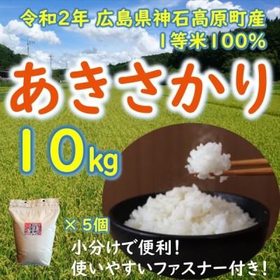 お米 10kg(2kg×5個) あきさかり 広島県神石高原町産 令和2年産 1等米100%