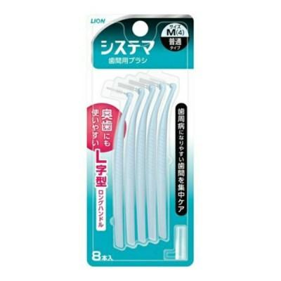 【メール便送料無料】 ライオン デンターシステマ 歯間用デンタルブラシ M 8本入 1個