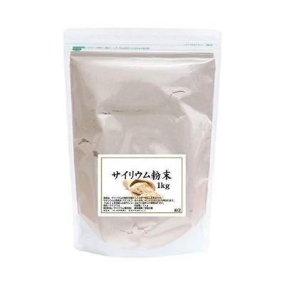 自然健康社 サイリウム粉末 1kg チャック付き袋入り