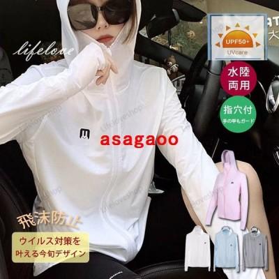 uvカットパーカー涼しいラッシュガードレディース薄手長袖ロング指穴夏冷感フード付きおしゃれハイネック飛沫防止ひんやり紫外線対策日焼け防止