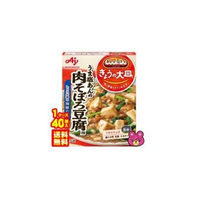 味の素 Cook Do きょうの大皿 和風・洋風合わせ調味料 肉そぼろ豆腐用 100g×40箱入 クックドゥ /食品