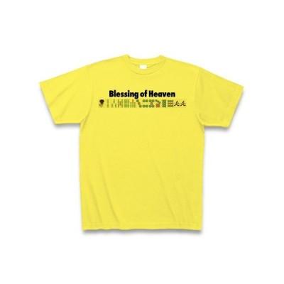 麻雀の役 Blessing of Heaven-天和<テンホウ、テンホー>- Tシャツ(イエロー)