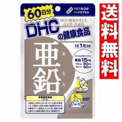 DHC 亜鉛 60粒 (60日分)◆必須ミネラル亜鉛を効率補給