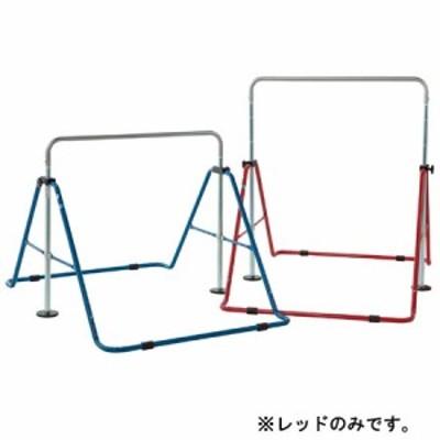 三和体育(SANWATAIKU) 簡易鉄棒 FT型 折タタミ式(屋内外兼用タイプ)レッド S-9389 【体操 グランド 学校体育】