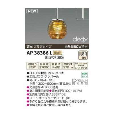コイズミ スライドコンセント用 LEDペンダント AP38386L