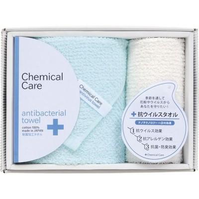 ケミカルケア 抗ウイルスタオルセット TCC1505101