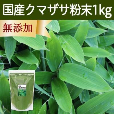 クマザサ青汁粉末 1kg 熊笹 パウダー クマザサ茶 熊笹茶 国産