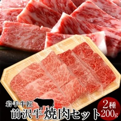 牛肉 前沢牛 焼肉 食べ比べセット[赤身100g、霜降りロース100g]特選 岩手県産 黒毛和牛