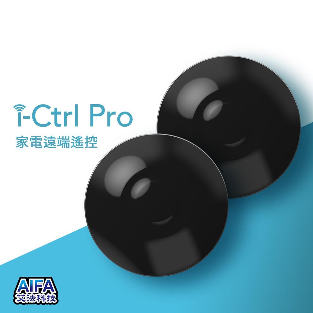 艾法科技AIFA i-Ctrl Pro家電遠端遙控 手機app遠端遙控家電 智能遙控【雙入】CCAJ16LP3600T1