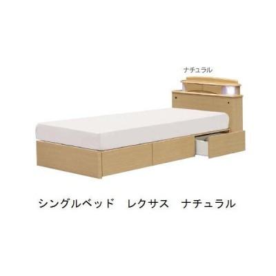 シングルベッド レクサス キャビネットタイプ 床板布張り 2色対応