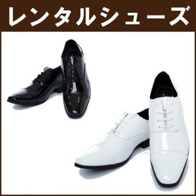 【レンタルシューズ】【エナメル ストレートチップ】【白 黒】【MS-RS006-3】タキシード用レンタルシューズ フォーマルシューズ 靴 レンタル