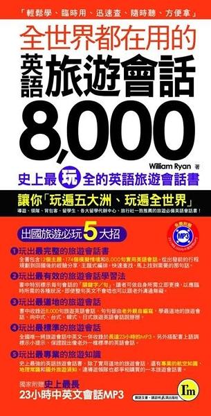 (二手書)全世界都在用的英語旅遊會話8,000