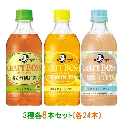 サントリー クラフトボス 紅茶シリーズ 450ml 3種各8本セット(計24本)『送料無料(沖縄・離島除く)』