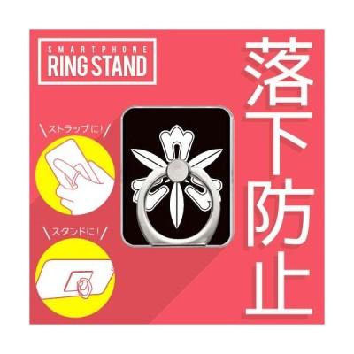 【期間限定特価】スマホリング バンカーリング スタンド 家紋 三つ葉胡桃 ( みつばくるみ )
