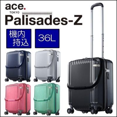 スーツケース ACE エース 36L 機内持ち込み キャリーケース 1-2泊用 4輪 TSAロック 多段階ハンドル 静音双輪キャスター パリセイドZ 05581