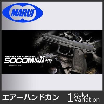 MARUI(東京マルイ) ソーコム Mk23【ハイグレード/ホップアップ/対象年令18才以上】