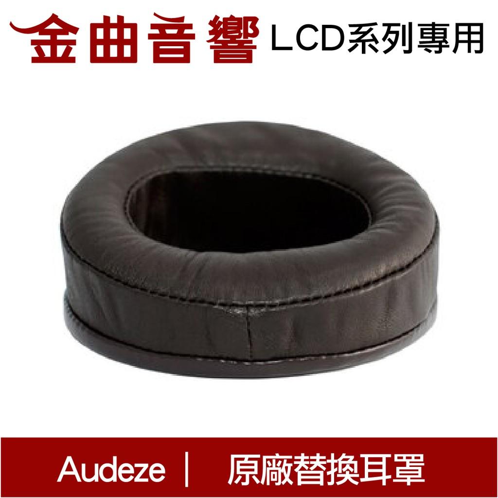Audeze 奧德賽 LCD系列專用 義大利羊皮 皮革 原廠替換耳罩 | 金曲音響