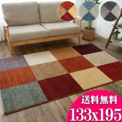 おしゃれ ラグ マルチカラー ベルギー絨毯 当店限定!133×195cm ウィルトン織り カーペット 送料無料 シンプル ラグ ラグマット ヨーロ