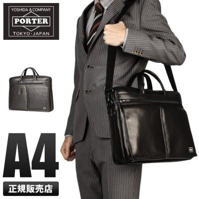 吉田カバン ポーター アメイズ ビジネスバッグ メンズ ブランド 本革 拡張 2WAY A4 PORTER 022-03785◎