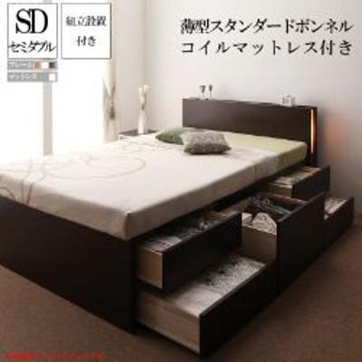送料無料 セミダブルベッド コンセント 大容量 収納ベッド フレーム マットレス 照明 ライト付き ベッド ベット マット付き セミダブル