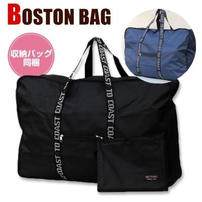 go to トラベル ボストンバッグ【送料無料】大容量 超特大 折り畳みバッグ シンプル 旅行かばん マチあり