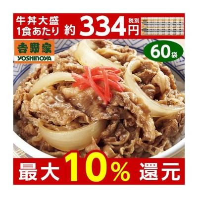 吉野家 大盛 牛丼 の具 冷凍 160g×60袋  人気