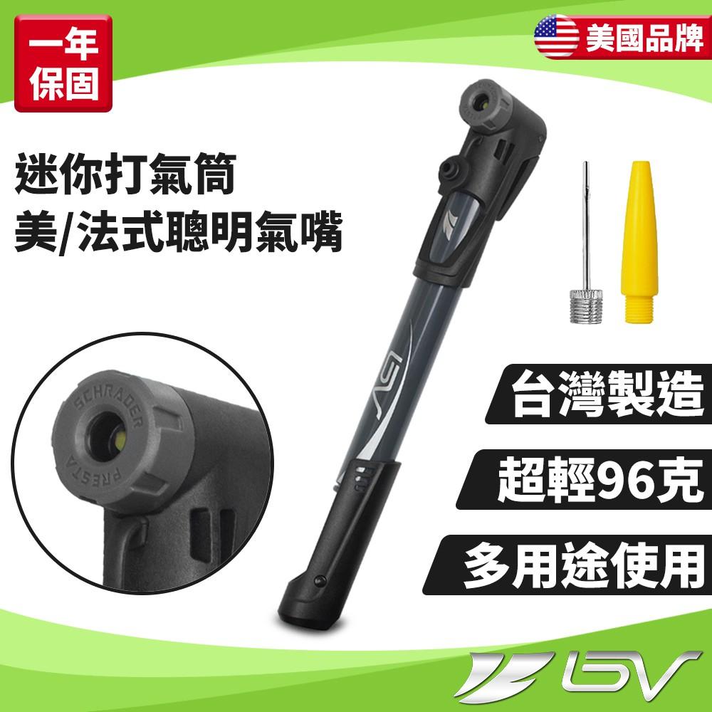 BV單車 台灣製造 聰明嘴腳踏車打氣筒 公路車打氣筒 攜帶式打氣筒 籃球打氣筒 隨身打氣筒 自行車打氣筒 迷你打氣筒