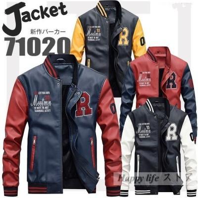 MA-1 メンズ  ファッションPU革ジャケット メンズ 革ジャン レザージャケット  立ち襟  裏起毛  保温  防寒  大きいサイズ