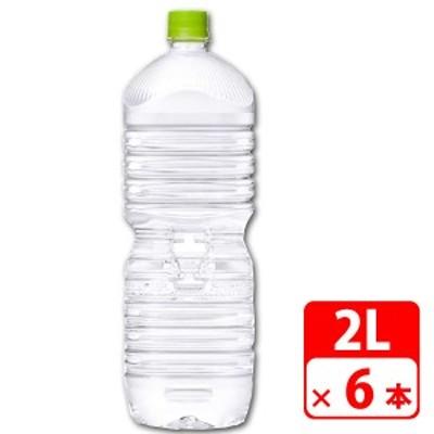 【送料無料】い・ろ・は・す天然水 ラベルレス 2L ペットボトル 6本(1ケース) ミネラルウォーター コカコーラ 【メーカー直送品・代金