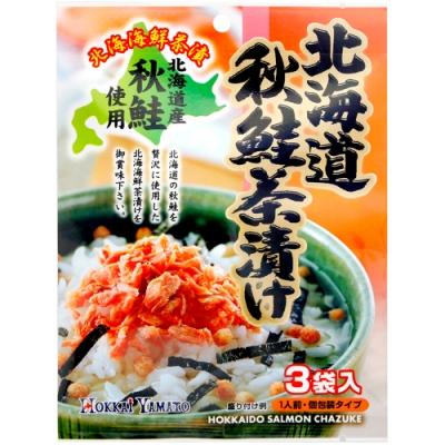 北海大和 北海道秋鮭茶漬(22.5g)